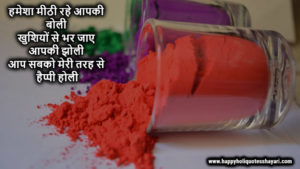 Happy Holi Wishing SMS Messages