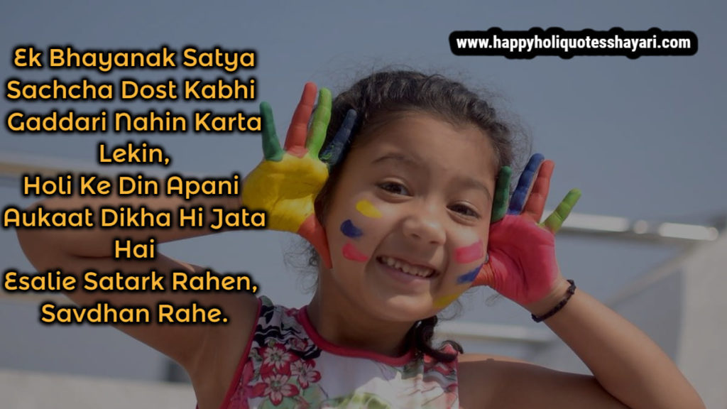 happy holi jokes in hindi