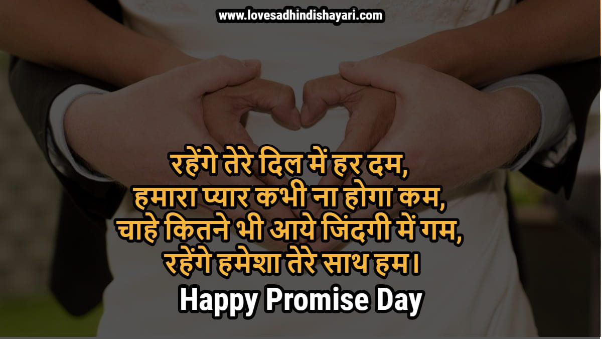 promise day shayari in hindi